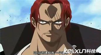 海贼王红发香克斯实力分析 四皇中最强的男人