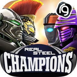 Real Steel Champions破解存档 铁甲钢拳冠军赛无限金币存档