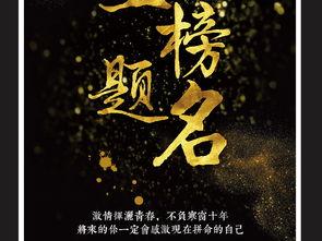 高考必胜梦想启航金榜题名海报模板下载