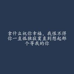 说说心情短语人生感悟 伤感的句子说说心情