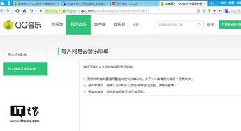 腾讯QQ音乐挖墙忙 一键导入虾米和网易云音乐歌单