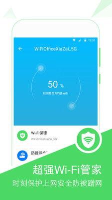 360免费共享wifi