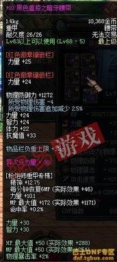 ,武器为+10奇迹之巨龙手炮,其他部件为+12凯恩的骷髅手镯,+12毁...