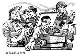 2015工口动漫网-漫画 李法明-张轮 人才培养须蕴含工匠精神的教育