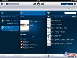 音乐满屋 sonos无线家庭音乐系统试用