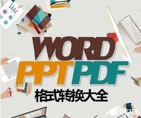 不知道PDF文件怎么转换成Word
