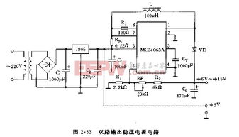 MC34063A构成的双路 三路输出稳压电源电路图