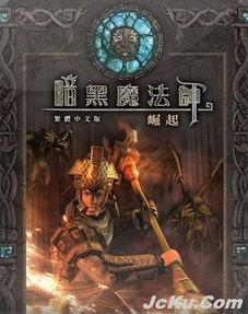 暗黑魔法师崛起中文版下载