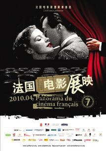 第七届法国电影展映广州起程 25部电影上映