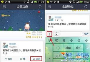 手机qq2014空间评论如何添加照片 带图片 手机qq空间怎么回复图片
