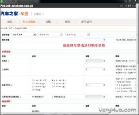 汽车之家车险计算器下载 汽车保险计算器下载 v1.0 官方版