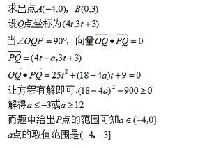 一次函数y 3x 4 3的图像分别与x轴,y轴交于点A,B,点P是线段AO上...