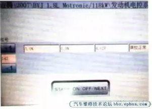 大众迈腾轿车故障码P2015无法清除 电工技术专区 Discuz