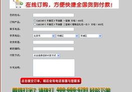 ...mweaver网页中如何加一个订购栏