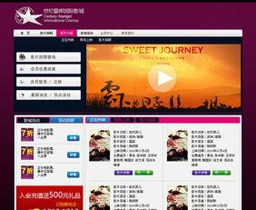 星辉影院网站设计