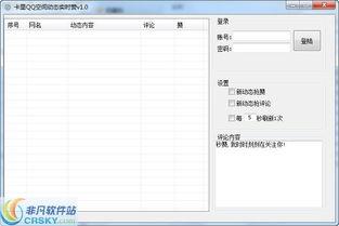 卡里QQ空间动态实时赞界面预览 卡里QQ空间动态实时赞界面图片