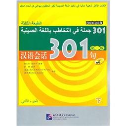 汉语会说301句 下 阿拉伯文注释 附MP3光盘