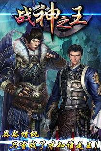 战神之王游戏下载安装 战神之王 1.0.1安卓版官方下载 2345安卓网