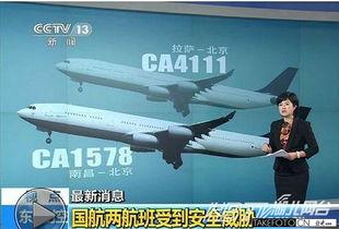 民航5航班上午均遭遇虚假信息威胁