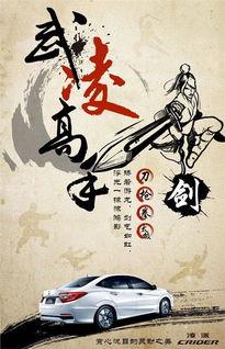 超级派 武凌高手 之力量美学 -亳州丰源广本
