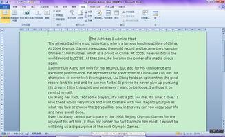 如何写出格式完美的漂亮英文文章