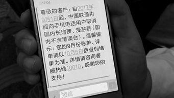 国内长途和漫游费将取消 沈阳340万手机用户乐了