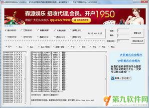 时时彩软件下载 必胜时时彩软件 v1.61001官方版下载
