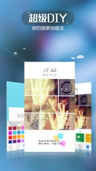 DIY文字锁屏app下载 DIY文字锁屏 安卓版v1.1.0