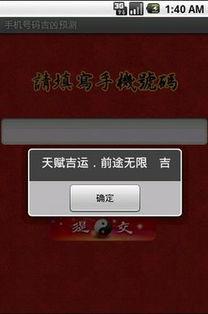 手机号码吉凶预测官方下载 手机号码吉凶预测安卓版下载