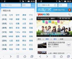 QQ浏览器视频播放频道-谁是手机最佳搭档 安卓手机浏览器横向评测