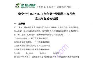 级政治试题一、选择题12.《童年》是台湾歌手罗大佑作词作曲的一首...