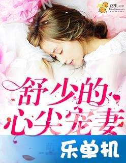 ...费试读 余诗蕾小说情节试读器这部小说主要讲述了余诗蕾的新婚当晚...