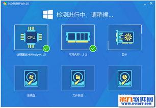 win10升级检测下载 win10升级检测工具 v10.0官方版下载
