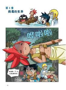 22 病毒世界历险记 我的第一本科学漫画书 绝境生存系列 韩国小熊工作...