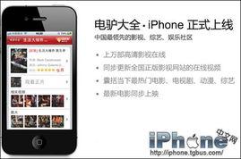 著名资源分享网站VeryCD推iPhone应用