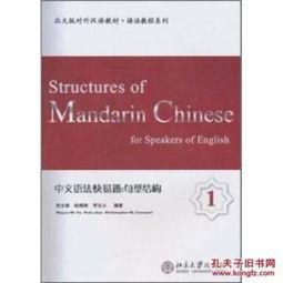 ...179710 中文语法快易通 句型结构