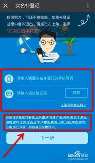 中国移动手机号码网上快速实名认证
