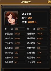 神仙道普通玩家竞技场1V4战报 主角流无惧超R对手