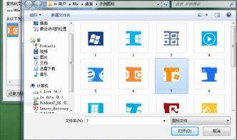 ...这个可以通过IE9的bing搜索查找和下载.-Win7如何修改桌面图标