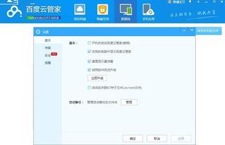 旧版百度云电脑版下载 旧版百度云不限速版 V4.6.2 官方免费版