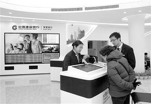 ...上海市民正体验刚刚开业的建设银行智慧银行. 张 未摄-智慧 银行长...