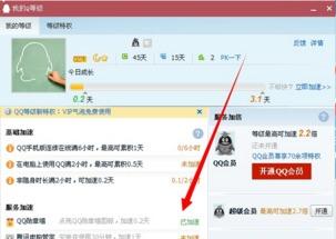 QQ6.5体验版勋章墙破解补丁下载下载 9553下载