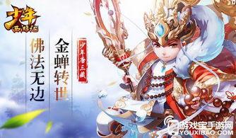 西游卡牌王者 少年西游记 少年唐三藏原画曝光