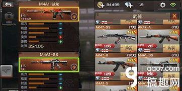 M4A1怎么样?怎么玩好M4A1