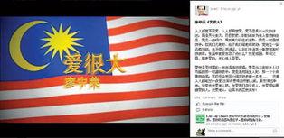 马来西亚现华裔官员山寨版网页 推出音乐专辑