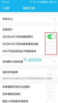 手机QQ不自动接收图片如何设置