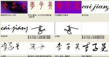 签名设计 个性签名 艺术签名 明星签名 免费在线设计签名网 发给我...