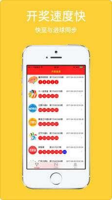 来彩彩票专业版app破解版下载 来彩彩票专业版app破解版下载地址来...