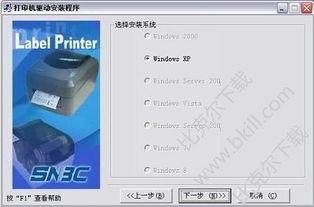 新北洋BTP-2200E2300E标签打印机用户手册:[1]