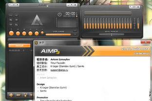 AIMP3音乐播放器绿色免费版 V3.60.1483下载 迅载网盘